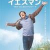 映画『イエスマン』ネタバレあらすじキャスト評価ジムキャリー主演感動コメディ