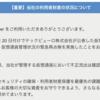 bitcoin bitFlyerからRaspberryPi3のElectrumへビットコインを送金(手数料287円)