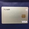Kyash Cardが届いた!