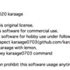 アイコン画像を独自のライセンス「karaage License」で公開してみた