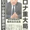 都医師会尾崎会長-感染震源地の集中的PCR検査を