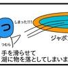ブリヂストンの女神【4コマ漫画】