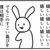 コミュ障の誕生日【4コマ漫画】