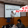 NEET株式会社2018 新年会でオリジナル仮想通貨決済を導入する。