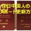 【2018年版】在日中国人のパスポート更新手続き:必要な書類と費用とは?(在日本如何更新中国护照)