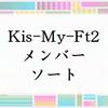 Kis-My-Ft2メンバーソート