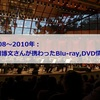 2008~2010年:栗田博文さんが携わったBlu-ray,DVD情報