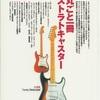 Vintage Guitars vol.9ヴィンテージ・ギター vol.9 丸ごと一冊ストラトキャスター Fender Stratocaster