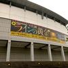 琵琶湖沿いにある「滋賀県立芸術劇場びわ湖ホール」