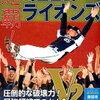埼玉西武ライオンズはチームとして成長している途中です!