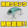 【mibro】プラ素材になった人気クランクベイト「漁師クランク」に新色追加!