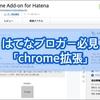 はてなブログ用のGoogle Chrome拡張機能が便利すぎ!