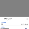 Payment Request APIを試す