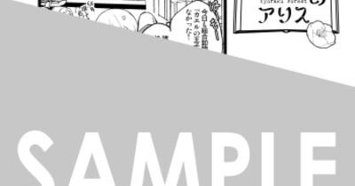 『京洛の森のアリス』第2巻 購入者特典のお知らせ