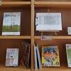 7月企画『雑誌特集』ほか【岩城図書館】