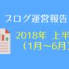 【ブログ運営報告】2018年の上半期を振り返ってみる!