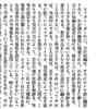 フョードル・ドストエフスキー「エドガー・ポーの三つの短編」(米川正夫訳)