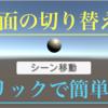 Unity シーン画面を切り替える方法!Buttonをクリックするだけで出来る! Unity学習④
