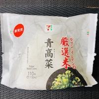 さっぱりした高菜の味がお米のおいしさを極限まで引き出す!セブンの「厳選米おむすび 青高菜」