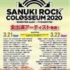 SANUKI ROCK COLOSSEUM2020 予習編 11(気になったアーティストたち)
