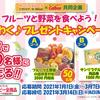 サンリブグループ×カルビー共同企画|フルーツと野菜を食べよう!わくわくプレゼントキャンペーン!