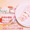 『 #熊本製粉 #グルテンフリー #ケーキミックス アレンジでいちご味♡』