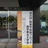 第36回関東甲信越ブロック理学療法学術大会