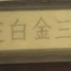 【港区】芝白金三光町