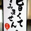 燦爛 生酛純米 無濾過原酒