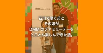 石川で働く母とその娘がDMMのファミリーデーをとことん楽しんできた話。