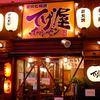 【オススメ5店】宮崎市中心部(宮崎)にあるビールが人気のお店