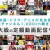 <登録15分で完了>31日間映画・ドラマ見放題で、さらに1200円(1080マイル)もらえる<U-NEXT>