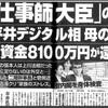 #平井大臣の辞任を求めます  また暴言。黙れ平井!
