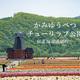 【旅フォト】見渡す限りのチューリップ!北海道・上湧別チューリップ公園