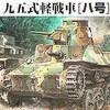 ファインモールドだけの 戦車のプラモデル プレミアランキング24