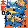 『忍たま』で親しまれる『落第忍者乱太郎』が単行本65巻で完結!!忍たまが終わると忍たまが始まる!!