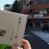 湯島①-本郷三丁目駅前