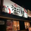 半額セール!まいどおおきに食堂 江坂食堂