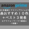 【2021年最新】Amazonプライムビデオ邦画おすすめ10作品+ベスト3☆アラフォーワーママ厳選<後編>
