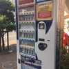 【企画力】駅前の格安乗車券の自動販売機を見て