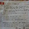 32g 糖質1.6g 豚骨ラーメンスープ 低糖工房