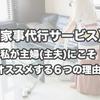 【家事代行サービス】私が主婦(主夫)にこそオススメする6つの理由!