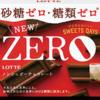 どうしてもチョコレートを食べたくなったときには、PBWF的な?「精製砂糖が入っていないチョコ」を食べています