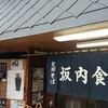 2017/05/01の昼食【喜多方ラーメン】