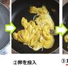 甘いスクランブルエッグを3通りの方法で作る。焼く時間が40秒違うだけで、卵の色が全く違う(料理第2弾)