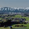 第一回フォトロゲイニングin新城に協賛させて頂きます。