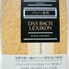 磯山雅ほか「バッハ事典」東京書籍