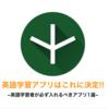 【こんな英語学習無料アプリが欲しかった!!】英語を効率よく学習するために絶対入れておくべきおすすめアプリ1選!!