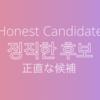 【韓国映画】#6『正直な候補(정직한 후보)』ネタバレありレビュー