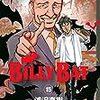『BILLY BAT(ビリーバット) 15』 浦沢直樹 長崎尚志 モーニングKC 講談社